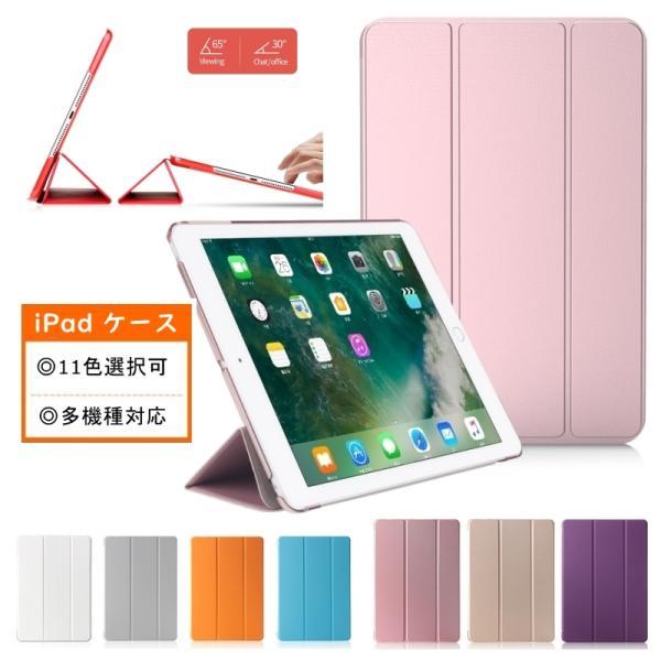 ランキング受賞 おしゃれ アイパッド カバー iPad2/3/4 mini1/2/3/4 2017 2018 Air Air2 エア2 ミニ 手帳型 ケース レザー 軽量 薄型|origin-shop