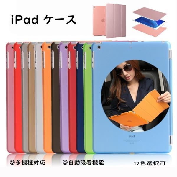 おしゃれ iPad2/3/4/5/6 iPad2017 2018 mini1/2/3/4/5 pro9.7 air air2 エア2 アイパッド ミニ 人気 手帳型 ケース  カバー  表裏分離 レザー 軽量 薄型