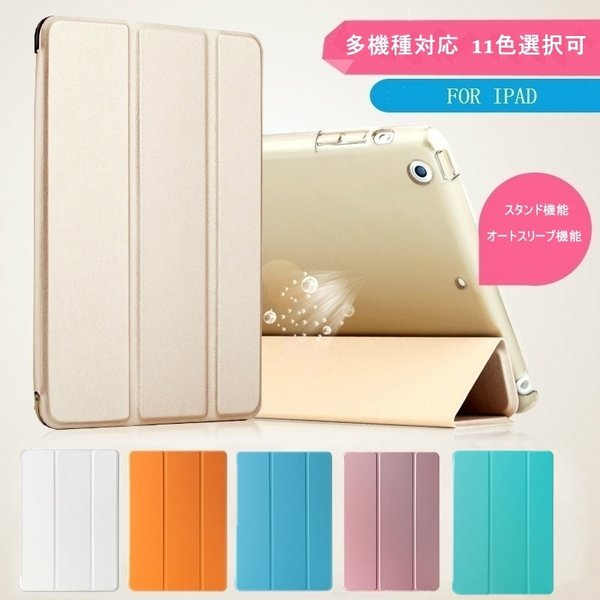 三折アイパッドiPad2/3/4/5/62017201820192020mini1/2/3/4第5世代10.5インチair34m