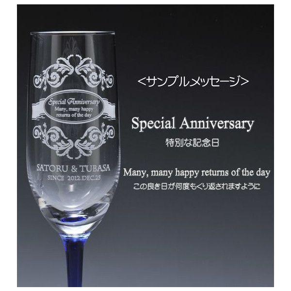 名入れ ワイン 誕生日プレゼント 結婚記念 記念日  スパークリング 特別な記念日 デザイナーズ シャンパングラス ペアセット|original|05