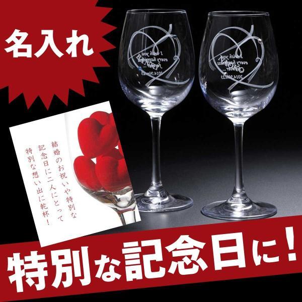 名入れ ワイン 誕生日プレゼント 男性 女性 結婚祝い 名前入り ギフト プレゼント 誕生日 お祝い 結婚祝い ラムール ペアハート ワイングラス original
