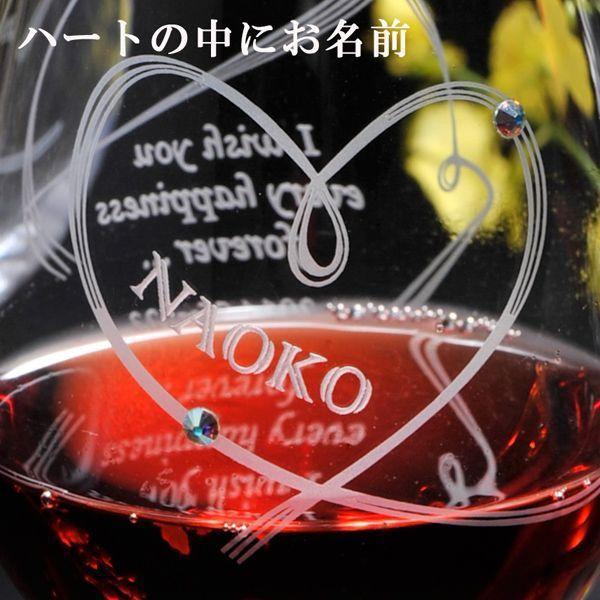 名入れ ワイン 誕生日プレゼント 男性 女性 結婚祝い 名前入り ギフト プレゼント 誕生日 お祝い 結婚祝い ラムール ペアハート ワイングラス original 04