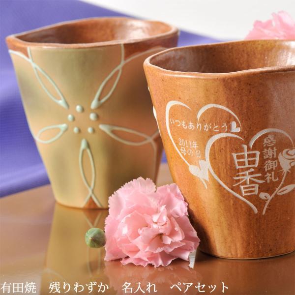 名入れ プレゼント ギフト 有田焼 咲桜 ブラウンベース 焼酎カップ ペアセット A-4|original