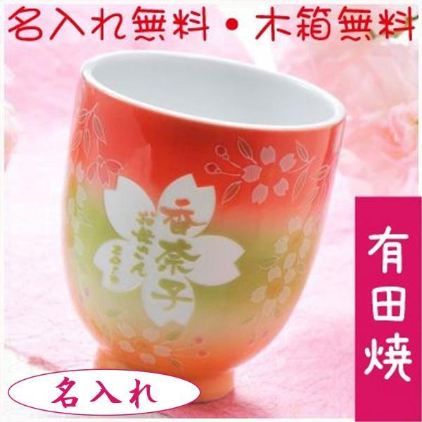 名入れ 祖母 母 還暦 古希 喜寿 米寿 傘寿 お祝い 有田焼 三色桜 湯飲み 単品 パープル original