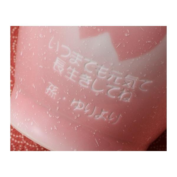 お祝い 還暦 喜寿祝 米寿祝 卒寿 名入れ プレゼント ギフト 有田焼 花化粧 お湯飲み 単品 ピンク 風呂敷包装無料サービス  A-1|original|09