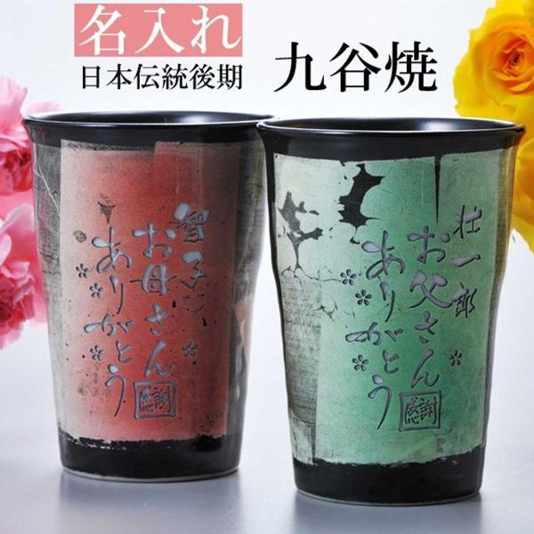 名入れ プレゼント ギフト 九谷焼 銀彩シリーズ 赤 & グリーン ペアフリーカップ|original
