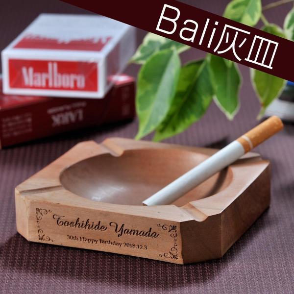 灰皿 おしゃれ ギフト 名入れ プレゼント 喫煙グッツ 男性 誕生日 灰皿 一人用 バリ島直輸入 木製灰皿