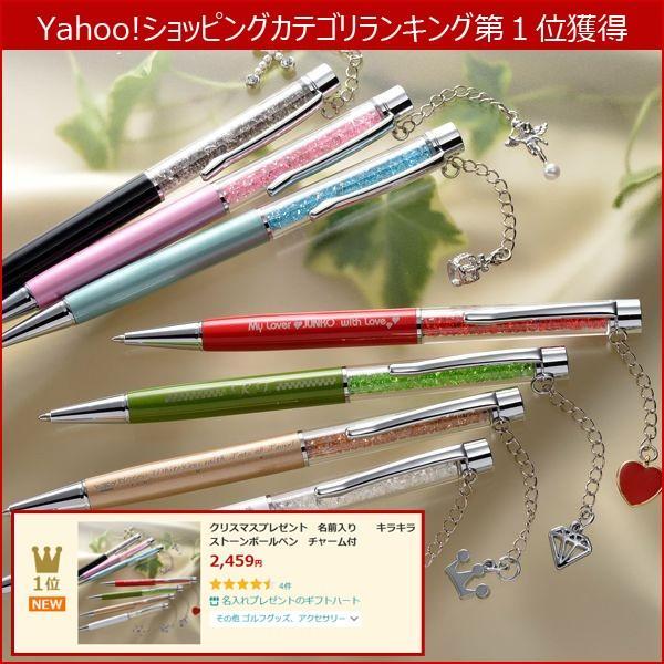 プレゼント 名入れ  キラキラストーンボールペン チャーム付|original