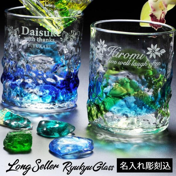 名入れ ギフト プレゼント  元祖琉球ガラス ロックグラス おしゃれ|original