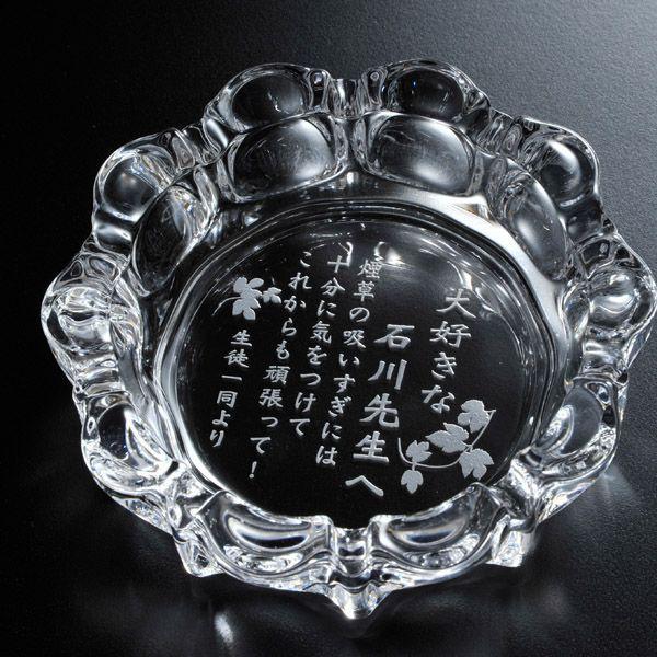名入れ プレゼント 男性 彼氏 お父さん 友人 名入れ プレゼント ローラー灰皿 中型サイズ