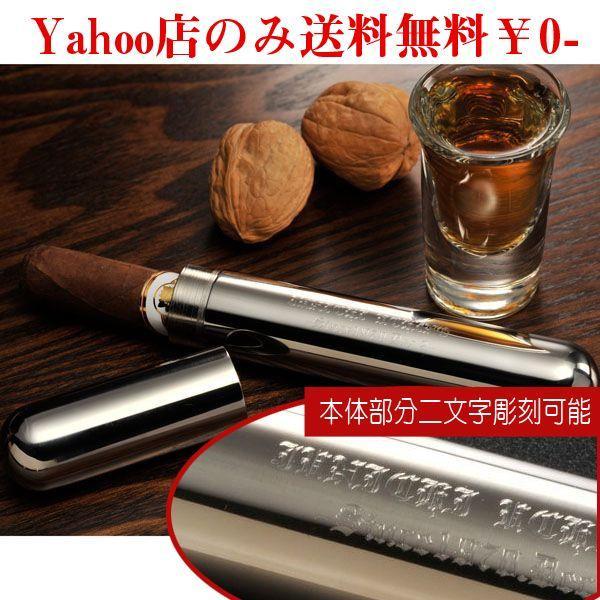 喫煙具 おもしろ 男性 名入れ 名前入り 誕生日 ギフト 名入れ プレゼント ギフト 送料無料 オリジナル メタルシガー 葉巻ケース 単品