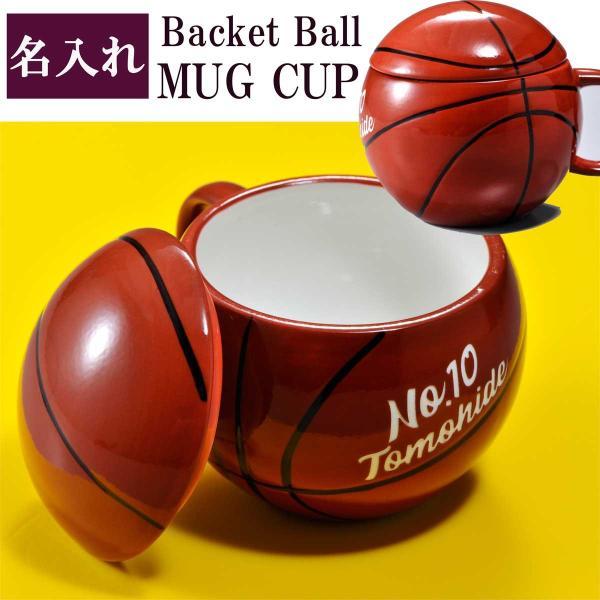バスケットボール マグカップ 名入れ プレゼント おもしろ 食器 記念品 卒業記念 バスケット ふたつき original