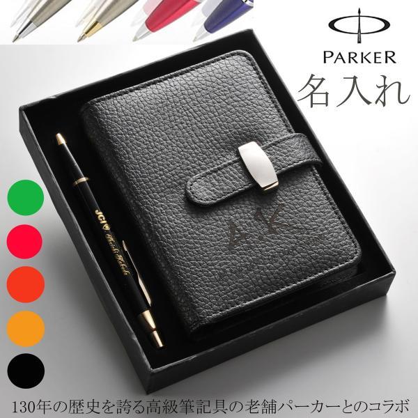 名入れ ギフト プレゼント  男性 女性 誕生日 ボールペン PARKER パーカー ブランド IM 手帳カバーセット