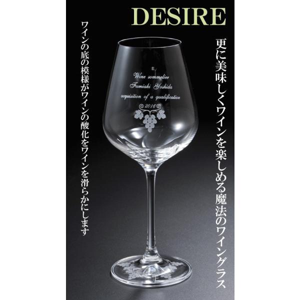 コップ ガラス 名入れ おしゃれ プレゼント 誕生日 祝   お祝い 彼氏 彼女 結婚記念 誕生日 贈り物 おしゃれ 強化クリスタル DESIRE デザイアー ワイングラス original 08