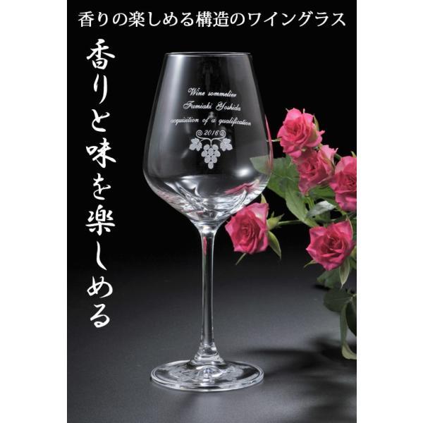 コップ ガラス 名入れ おしゃれ プレゼント 誕生日 祝   お祝い 彼氏 彼女 結婚記念 誕生日 贈り物 おしゃれ 強化クリスタル DESIRE デザイアー ワイングラス original 09