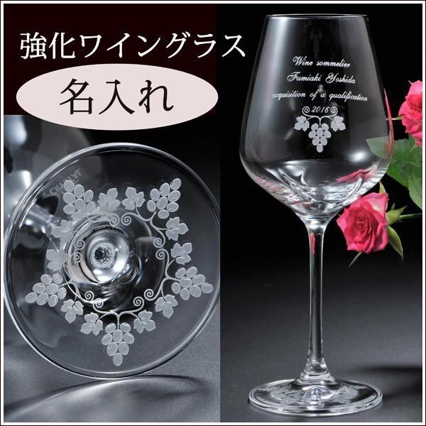 コップ ガラス 名入れ おしゃれ プレゼント 誕生日 祝   お祝い 彼氏 彼女 結婚記念 誕生日 贈り物 おしゃれ 強化クリスタル DESIRE デザイアー ワイングラス original 10