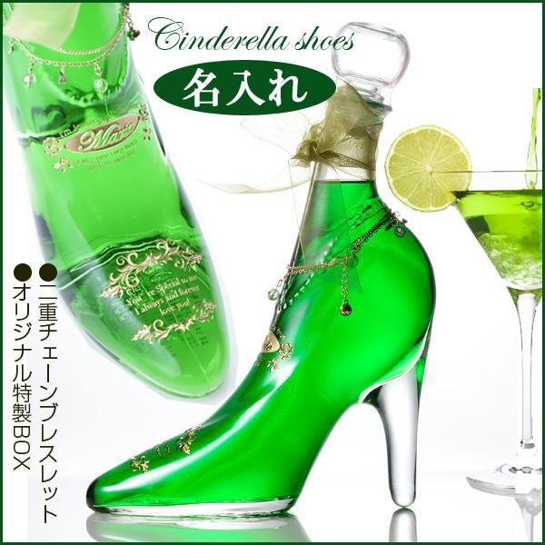 ホワイトデー お返し 名入れ プロポーズ 彼女 女性 告白 ギフト 名入れ 酒  結婚祝  ガラスの靴 リキュール キウイ
