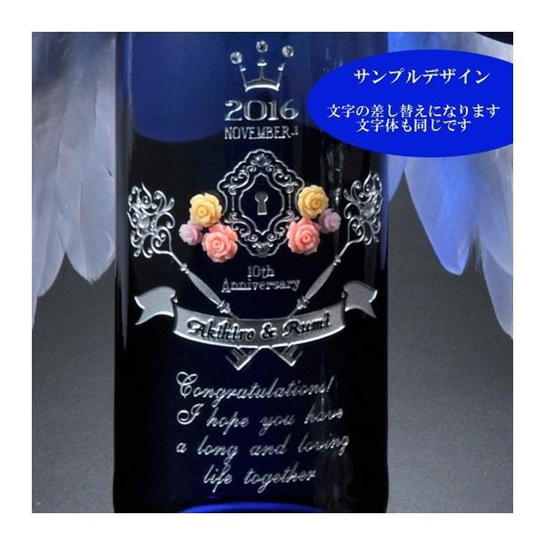 名入れ 名前入り プレゼント 選べる ギフト お祝い 贈り物 誕生日 記念日 ツェラー シュヴァルツ カッツ ブルーボトル デコレーションボトル&グラス2点|original|02