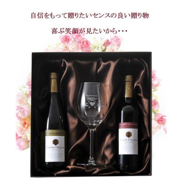 名入れ プレゼント ギフト 選べる 彼氏 彼女 男性 女性 誕生日 記念日 お洒落な欲張りセット 赤ワイン & 白ワイン & ワイングラス お一人様セット|original|13