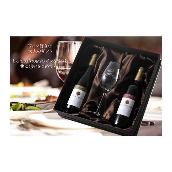 名入れ プレゼント ギフト 選べる 彼氏 彼女 男性 女性 誕生日 記念日 お洒落な欲張りセット 赤ワイン & 白ワイン & ワイングラス お一人様セット|original|14