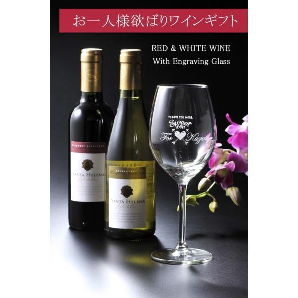 名入れ プレゼント ギフト 選べる 彼氏 彼女 男性 女性 誕生日 記念日 お洒落な欲張りセット 赤ワイン & 白ワイン & ワイングラス お一人様セット|original|09
