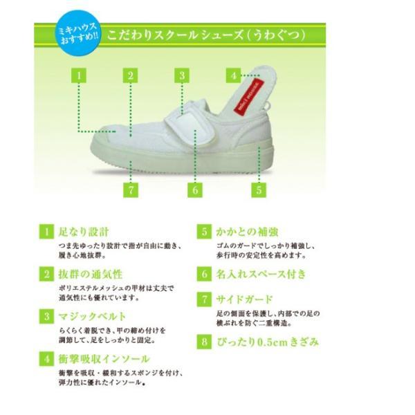 名入れ 刺繍 御祝 入園 入学 ミキハウス 上靴 スクールシューズ 上履き original 02