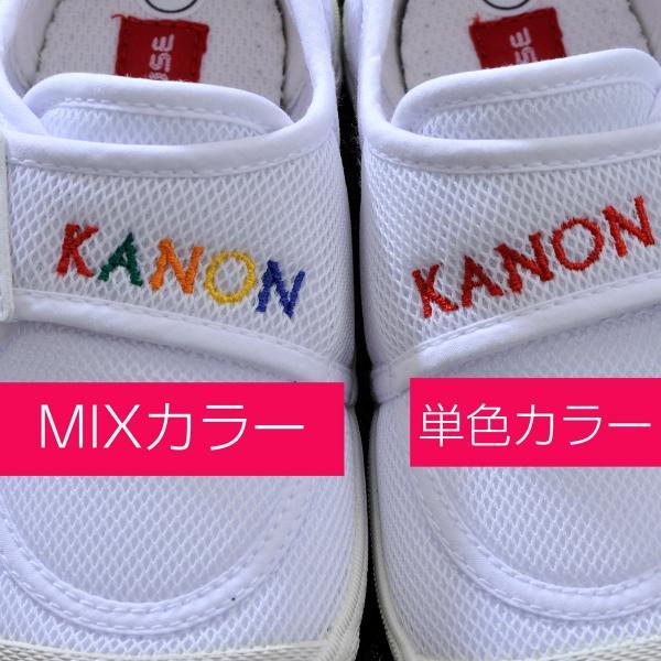 名入れ 刺繍 御祝 入園 入学 ミキハウス 上靴 スクールシューズ 上履き original 05