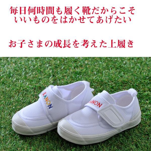 名入れ 刺繍 御祝 入園 入学 ミキハウス 上靴 スクールシューズ 上履き original 06