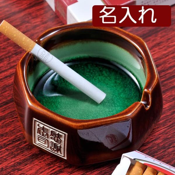 父の日 名入れ 名前入り お祝い 贈り物 誕生日 プレゼント 選べる ギフト たばこ 喫煙 分煙 開店・開業祝い 退職祝い 敬老の日 退職記念 八角 陶器 灰皿