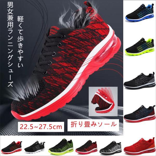 スニーカーランニングシューズエアクッションレディースメンズスポーツシューズウォーキング軽量日常着用運動靴男女兼用国内在庫品