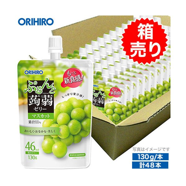 オリヒロ ぷるんと 蒟蒻ゼリー マスカット 1ケース 130g×48本 こんにゃくゼリー orihiro 箱売り まとめ買い ゼリー ギフト