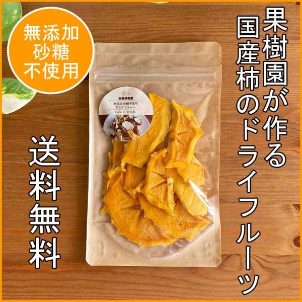 ドライフルーツ 国産 柿 30g 無添加 砂糖不使用 人気 果物 フルーツ 府藤果樹園 ギフト プレゼント