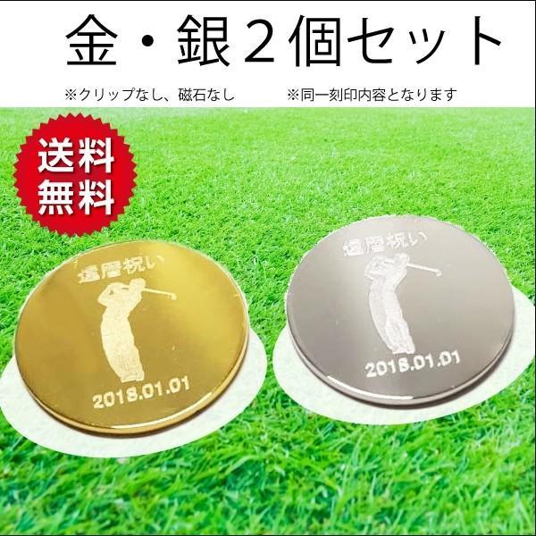 オリジナルゴルフマーカー作成 2個セット ゴルフコンペ景品 コンペ賞品 景品 ギフト プレゼント ボールマーカー ゴルフマーカー 名入れ