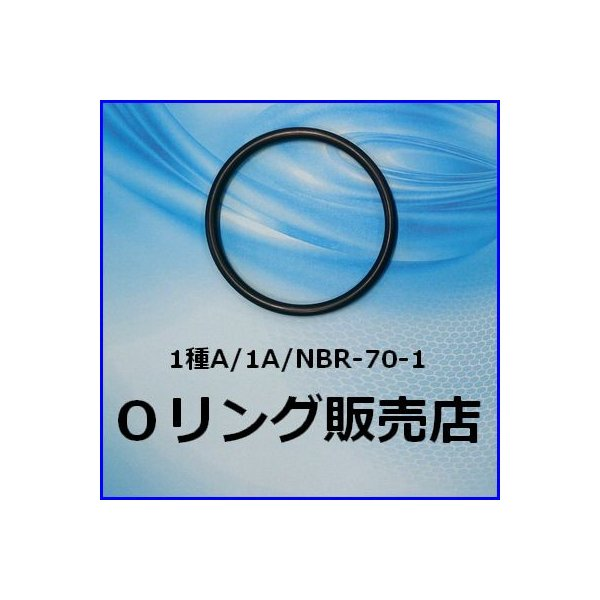 Oリング 1A S8(1種A S-8)1個/ニトリルゴム NBR-70-1 オーリング(線径1.5mm×内径7.5mm)【桜シール Oリング】*メール便(要選択)300円