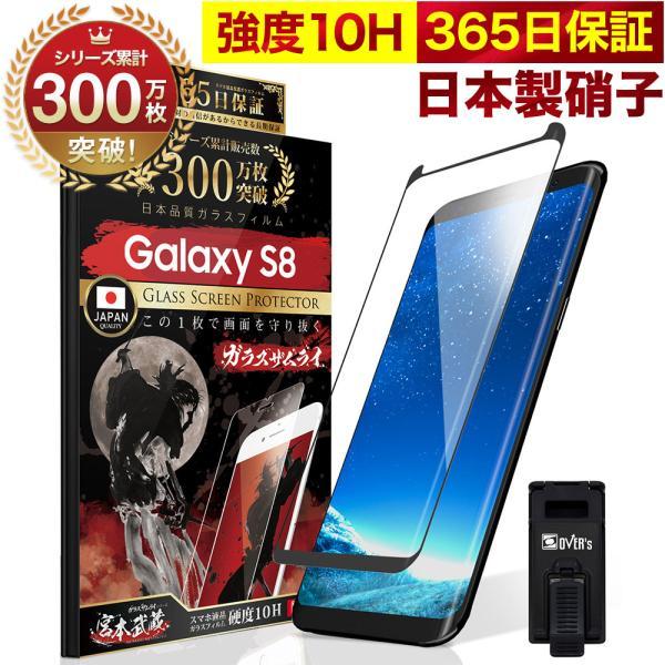 GALAXY S8 ガラスフィルム 全面保護フィルム 10Hガラスザムライ らくらくクリップ付き ギャラクシー SCV36 SC-02J フィルム 黒縁