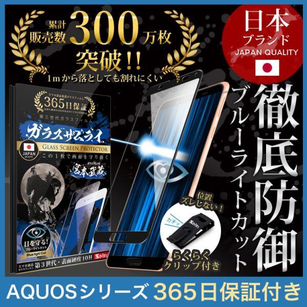 AQUOS Sense 5G 4 Plus 4lite 4basic 保護フィルム zero5G basic R5G R3 sense3 lite 2 R ガラスフィルム 全面保護 ブルーライトカット 10H ガラスザムライ 黒縁