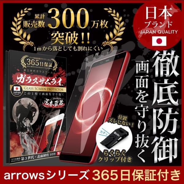 ARROWS 保護フィルム ガラスフィルム arrows U 801FJ Be F-04K M04 NX F-01K F-01J F-04G F-03H F-02H Fit F-01H 10Hガラスザムライ