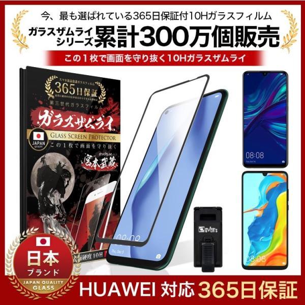 HUAWEI 保護フィルム ガラスフィルム 全面保護 nova3 nova lite3 P30 P20 LITE 保護フィルム 日本製ガラス素材 10H ガラスザムライ ファーウェイ|orion-sotre