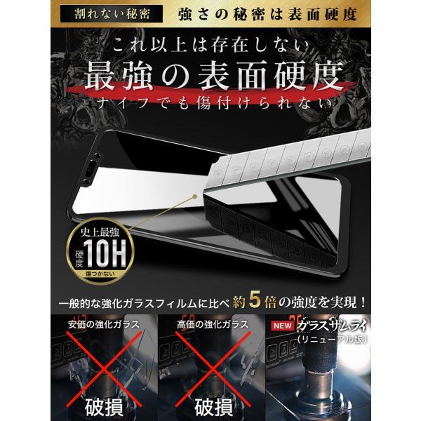 HUAWEI 保護フィルム ガラスフィルム 全面保護 nova3 nova lite3 P30 P20 LITE 保護フィルム 日本製ガラス素材 10H ガラスザムライ ファーウェイ|orion-sotre|07