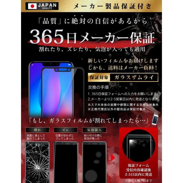 HUAWEI 保護フィルム ガラスフィルム 全面保護 nova3 nova lite3 P30 P20 LITE 保護フィルム 日本製ガラス素材 10H ガラスザムライ ファーウェイ|orion-sotre|08