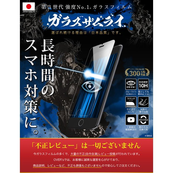 iPhone 保護フィルム ガラスフィルム iPhone8 iPhone11 Pro XR XS MAX Plus ブルーライトカット 日本製 10H ガラスザムライ 7/6s/6/6sPlus/6Plus/SE/iPodtouch|orion-sotre|02