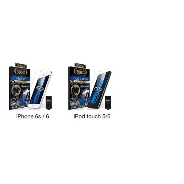 iPhone 保護フィルム ガラスフィルム iPhone8 iPhone11 Pro XR XS MAX Plus ブルーライトカット 日本製 10H ガラスザムライ 7/6s/6/6sPlus/6Plus/SE/iPodtouch|orion-sotre|05