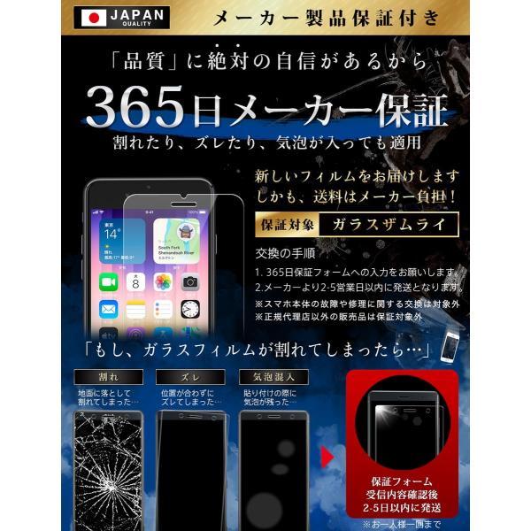 iPhone 保護フィルム ガラスフィルム iPhone8 iPhone11 Pro XR XS MAX Plus ブルーライトカット 日本製 10H ガラスザムライ 7/6s/6/6sPlus/6Plus/SE/iPodtouch|orion-sotre|10