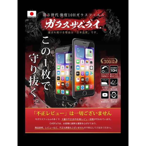iPhone 保護フィルム ガラスフィルム iPhoneSE 2020 (第二世代) iPhone8 iPhone11 Pro XR XS MAX SE2 10Hガラスザムライ アイフォン 7Plus/6sPlus iPod|orion-sotre|02