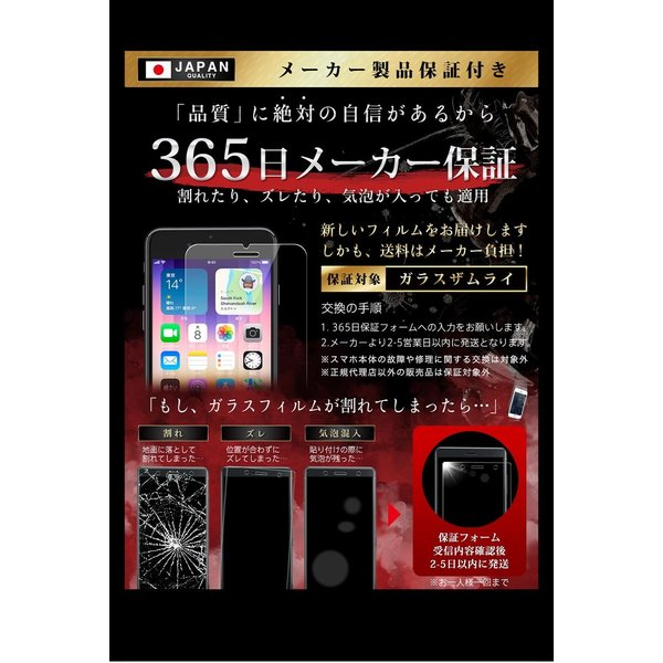 iPhone 保護フィルム ガラスフィルム iPhoneSE 2020 (第二世代) iPhone8 iPhone11 Pro XR XS MAX SE2 10Hガラスザムライ アイフォン 7Plus/6sPlus iPod|orion-sotre|12