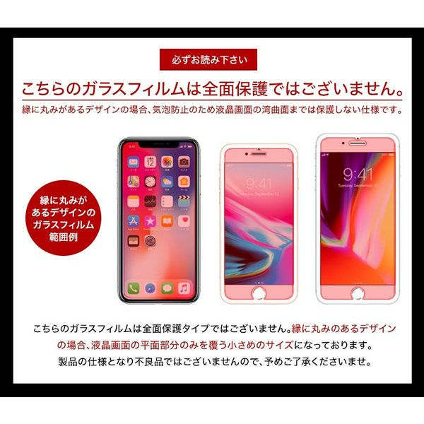 iPhone 保護フィルム ガラスフィルム iPhoneSE 2020 (第二世代) iPhone8 iPhone11 Pro XR XS MAX SE2 10Hガラスザムライ アイフォン 7Plus/6sPlus iPod|orion-sotre|18