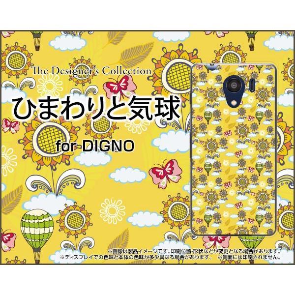 DIGNO G 601KC ハードケース/TPUソフトケース 液晶保護フィルム付 ひまわりと気球 夏 サマー 向日葵 ききゅう イラスト そら