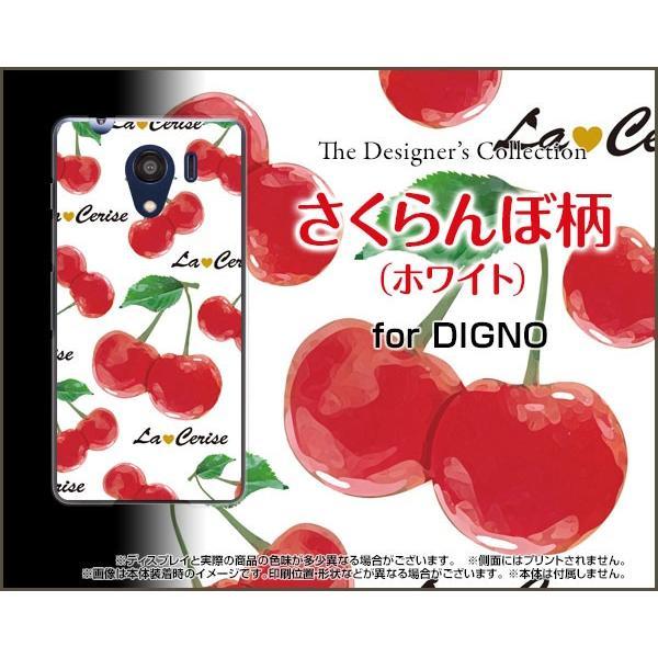 DIGNO G 601KC ハードケース/TPUソフトケース 液晶保護フィルム付 さくらんぼ柄(ホワイト) チェリー模様 可愛い(かわいい) 白(しろ)