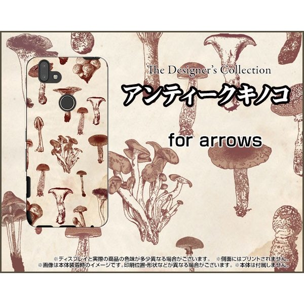 arrows M05 ハードケース/TPUソフトケース 液晶保護フィルム付 アンティークキノコ きのこ エリンギ しめじ 茶色