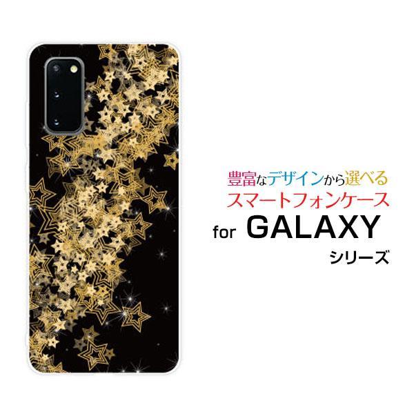 スマホケース GALAXY S20 5G SC-51A SCG01 ハードケース/TPUソフトケース キラキラスター 宇宙柄 ギャラクシー柄 スペース柄 星 スター キラキラ 黒
